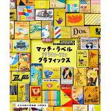 マッチ・ラベル1950s-70sグラフィックス