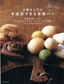 大塚せつ子の手成形できる米粉パン