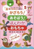 ストロー・紙コップなどで作る激カワおもちゃ(型紙付き)シリーズ(5)