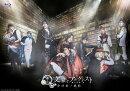 舞台「文豪とアルケミスト 余計者ノ挽歌」【Blu-ray】
