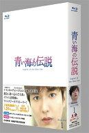 青い海の伝説<韓国放送版> Blu-ray BOX1【Blu-ray】