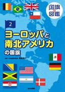 ヨーロッパと南北アメリカの国旗