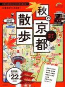 歩く地図秋の京都散歩(2017)