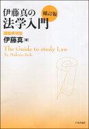 伊藤真の法学入門 補訂版