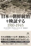 文庫 「日本の朝鮮統治」を検証する1910-1945