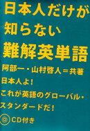 日本人だけが知らない難解英単語