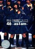 欅坂46今泉佑唯アーカイブス~asIam~