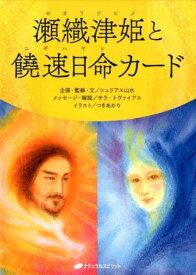 瀬織津姫と饒速日命カード ([バラエティ]) [ シュリアス山水 ]