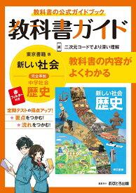 中学教科書ガイド東京書籍版歴史