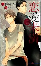 恋愛未満 (Shy novels) [ 椎崎夕 ]