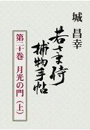【POD】若さま侍捕物手帖第二十巻 月光の門(上)