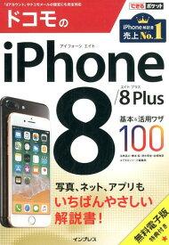 ドコモのiPhone8/8Plus基本&活用ワザ100 (できるポケット) [ 法林岳之 ]
