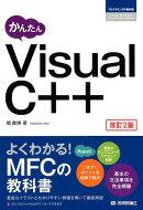 かんたんVisual C++改訂2版