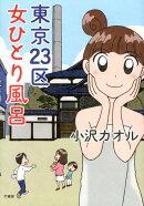 東京23区女ひとり風呂