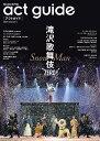 act guide(2021 Season8) 舞台総合専門誌 滝沢歌舞伎ZERO2021 (TOKYO NEWS MOOK)