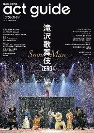 act guide[アクトガイド] 2021 Season 8 (TOKYO NEWS MOOK)