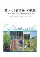 低コスト再造林への挑戦ー一貫作業システム・コンテナ苗と下刈り省力化ー