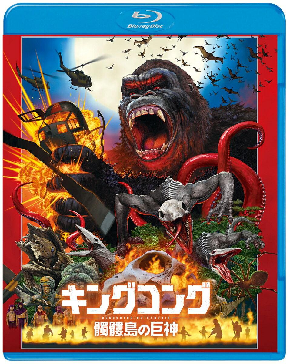 キングコング:髑髏島の巨神 ブルーレイ&DVDセット(2枚組/デジタルコピー付)(初回仕様)【Blu-ray】 [ トム・ヒドルストン ]