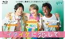 イタイケに恋して Blu-ray BOX【Blu-ray】 [ 渡辺大知 ]