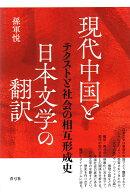 現代中国と日本文学の翻訳
