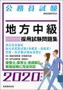 公務員試験 地方中級 採用試験問題集[2020年度版] [ 資格試験研究会 ]