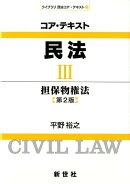 コア・テキスト民法(3)第2版