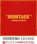 【楽天ブックス限定先着特典】「MONTAGE」 〜JAPAN EDITION〜 (初回限定盤A CD+DVD) (生写真付き)