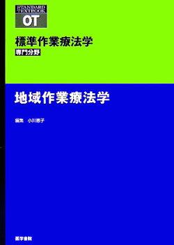 標準作業療法学(地域作業療法学)