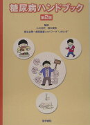糖尿病ハンドブック第2版
