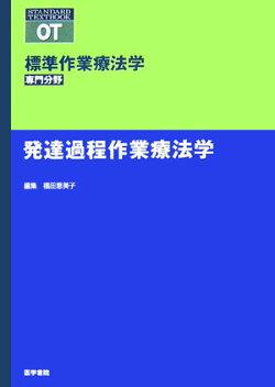 標準作業療法学(発達過程作業療法学)