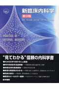 新臨床内科学第9版