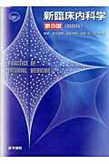 新臨床内科学 縮刷版第9版