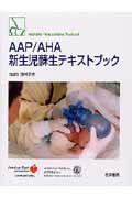 AAP/AHA新生児蘇生テキストブック