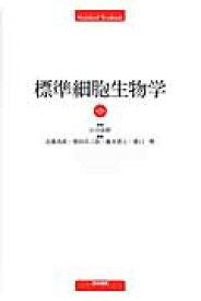 標準細胞生物学第2版 (Standard textbook) [ 近藤尚武 ]