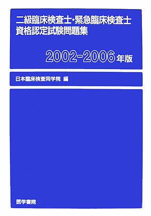2級臨床検査士・緊急臨床検査士資格認定試験問題集(2002-2006年版) [ 日本臨床検査同学院 ]