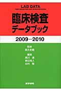 臨床検査データブック(2009-2010)