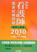 系統別看護師国家試験問題(2010年版)