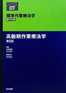 標準作業療法学(高齢期作業療法学)第2版