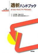 透析ハンドブック第4版