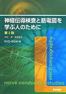 神経伝導検査と筋電図を学ぶ人のために第2版