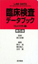 臨床検査データブックコンパクト版第5版