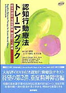 認知行動療法トレーニングブック(統合失調症・双極性障害・難治性)
