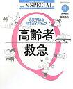 高齢者救急 急変予防&対応ガイドマップ (JJNスペシャル) [ 岩田充永 ]
