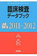 臨床検査データブック(2011-2012)