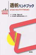 透析ハンドブック第4版増補版