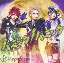 パニックパニック! (Type-B CD+DVD)