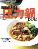 【バーゲン本】毎日使える!圧力鍋レシピ