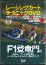 DVD>レーシングカートテクニックDVD (<DVD> AUTO SPORT)
