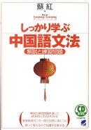 しっかり学ぶ中国語文法