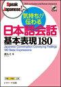 気持ちが伝わる日本語会話基本表現180 (Speak Japanese!) [ 清ルミ ]